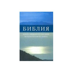 B. Russe synodal 9785855241891