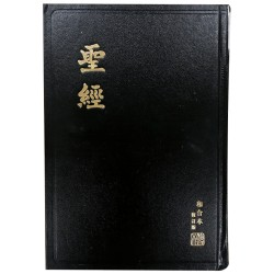 BIBLE CHINOIS RIGIDE NOIR