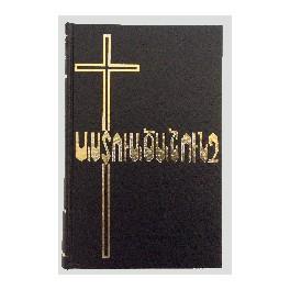 B.ARMENIEN OCCIDENTAL/WESTERN-1903865069 -W425203