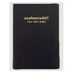 B.THAI-9789748969843
