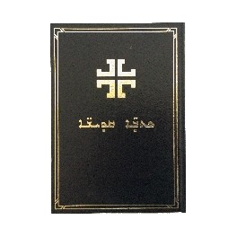 BIBLE EN SYRIAQUE TRADUCTION MODERNE -w722183
